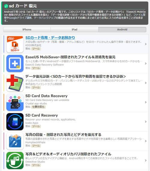 SDカード復元アプリ アプリオン