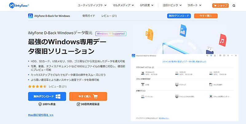 AnyRecover HP&interface
