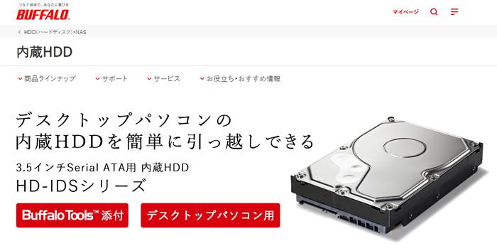 BUFFALO 内蔵HDD