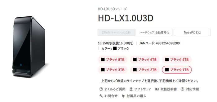 HD-LX1.0U3D イメージ