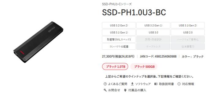 SSD-PH1.0U3-BC イメージ