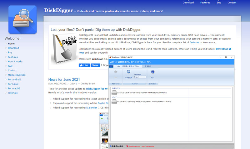 DiskDigger ホームページ インターフェース