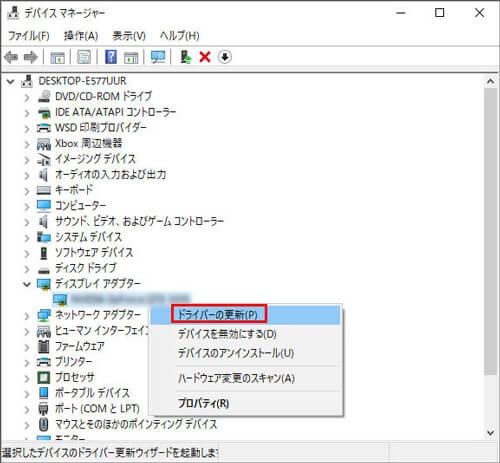 外付けHDD デバイスドライバーを更新