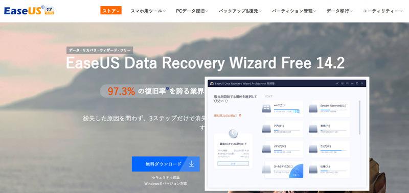 Wizard ホームページ インターフェース