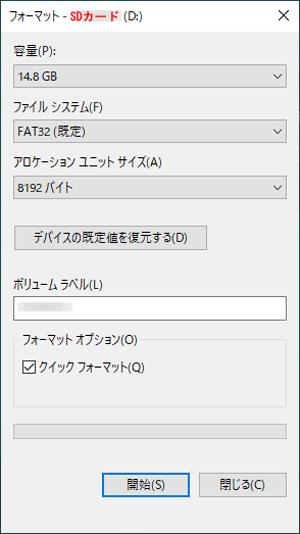 SDカードをフォーマット