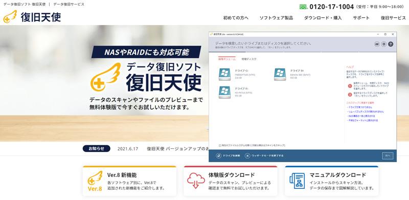 復旧天使 HP&interface