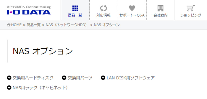 iodata NAS用HDD