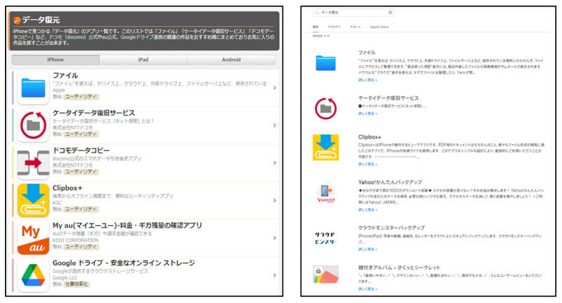 SDカード復元アプリ アプリオン&app store