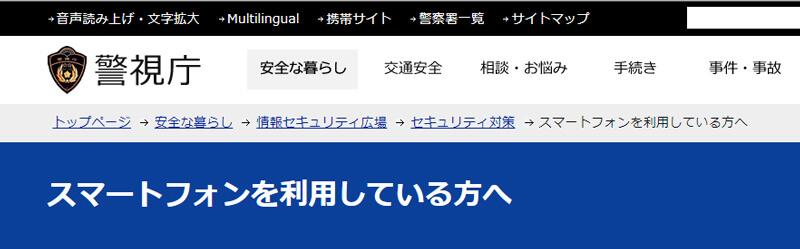SDカード復元アプリ 警視庁