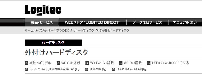 Logitec 公式サイト
