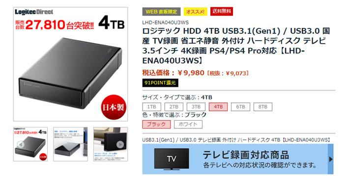 LHD-ENA040U3WS イメージ