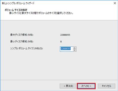 外付けHDDに新しいシンプルボリューム
