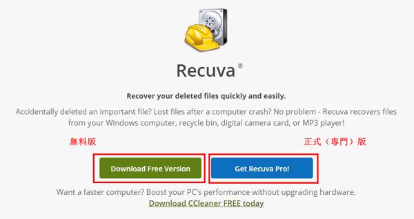 recuvaをダウンロード