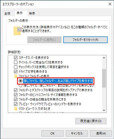 SDカードの隠しファイルを再表示