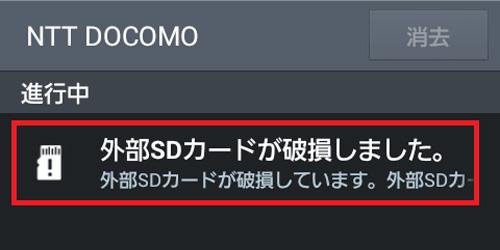 SDカードエラー