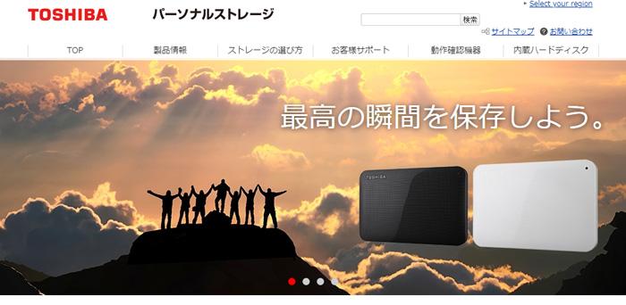TOSHIBA 公式サイト