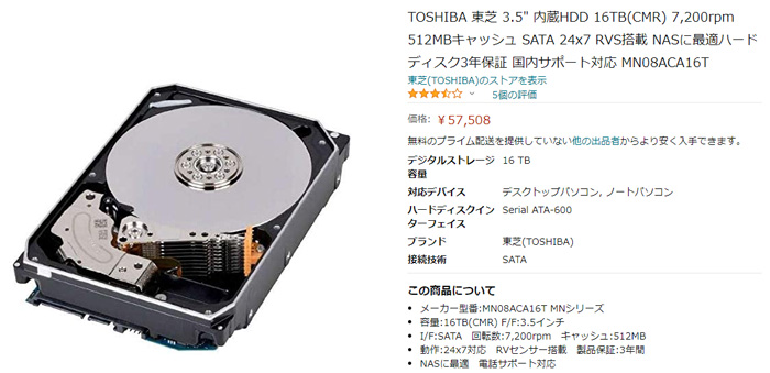 TOSHIBA MN08ACA16T