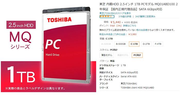 TOSHIBA MQ01ABD