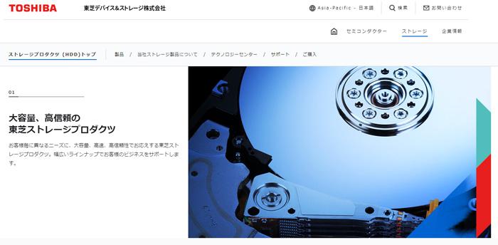 TOSHIBA 内蔵HDD