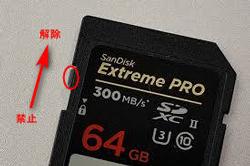 SDカードの書き込み保護を解除