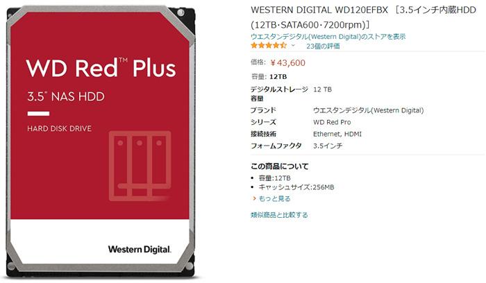 WESTERN DIGITAL WD120EFBX