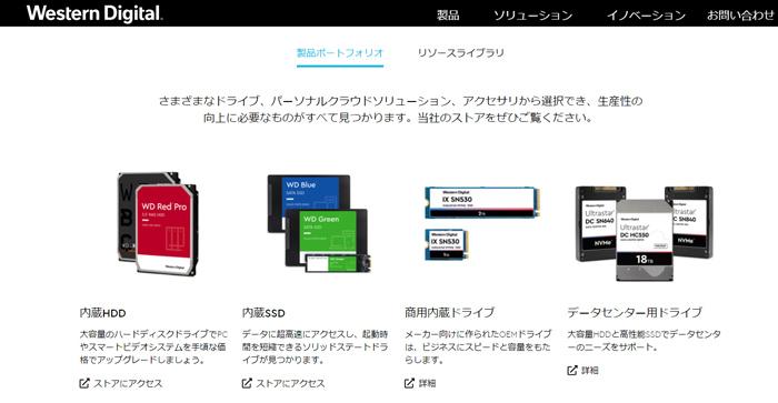 Western Digital 内蔵HDD