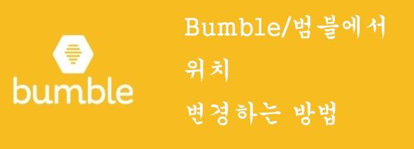 Bumble/범블