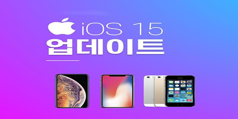 ios15 애플 지도 아이폰 새로운 기능