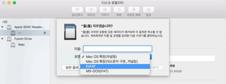 원도우에서 SD카드 포맷