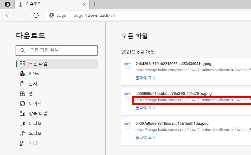 삭제된 IE 다운로드 복구