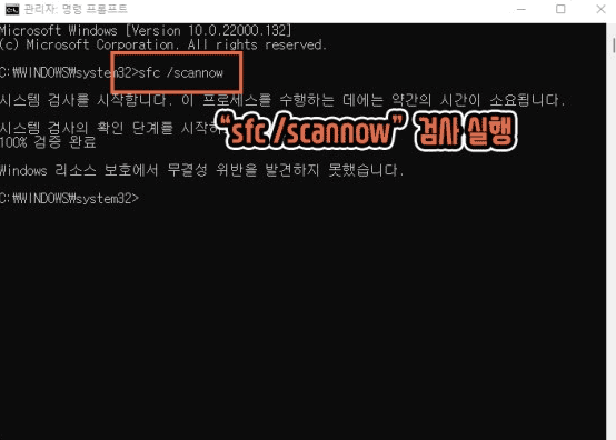 sfc / scannow
