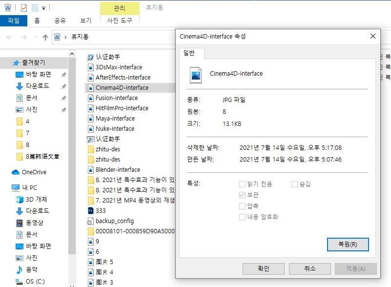 컴퓨터 휴지통에서 삭제된 파일 복구
