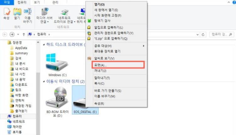 맥에서 SD카드 포맷