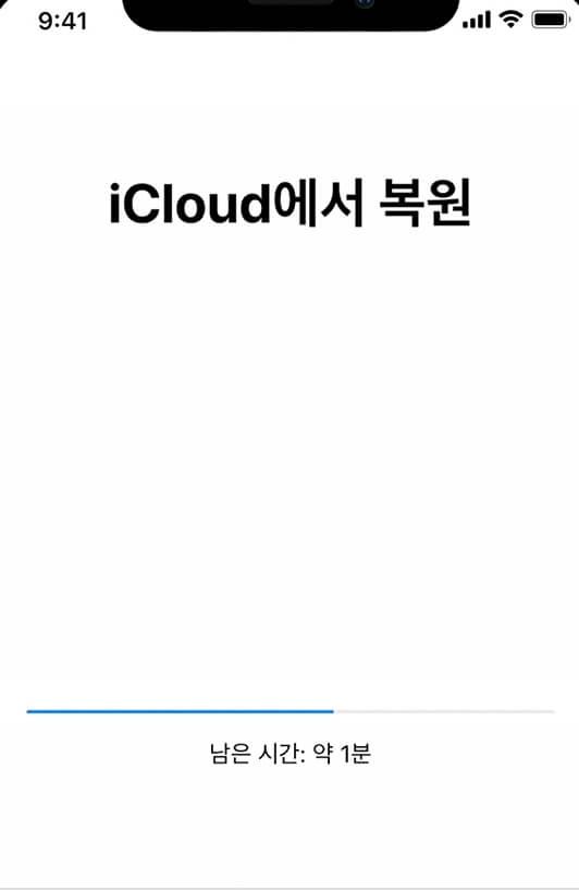 icloud 데이터 복원