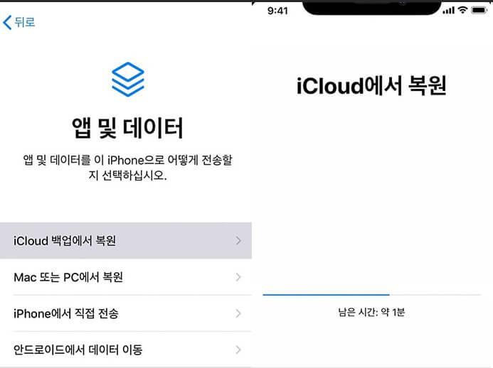 iCloud 복원
