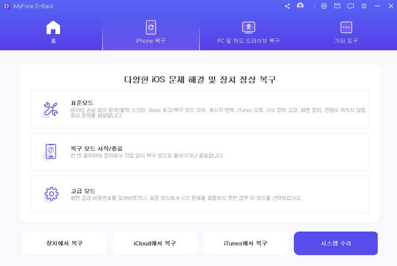 iOS용 iMyFone D-Back[아이매폰 디백] 데이터 복구