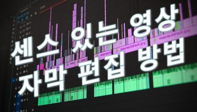 영상 자막 편집