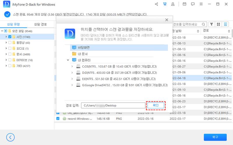 한번에 여러 파일 복구