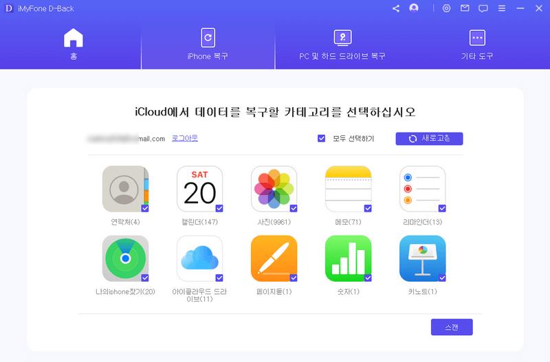 iMyFone D Back iCloud에서 목록 선택
