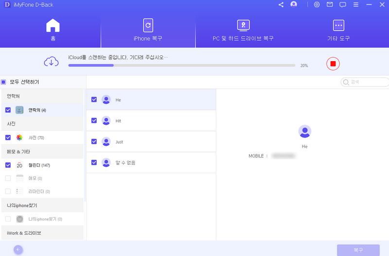 iMyFone D Back iCloud 스캔 중