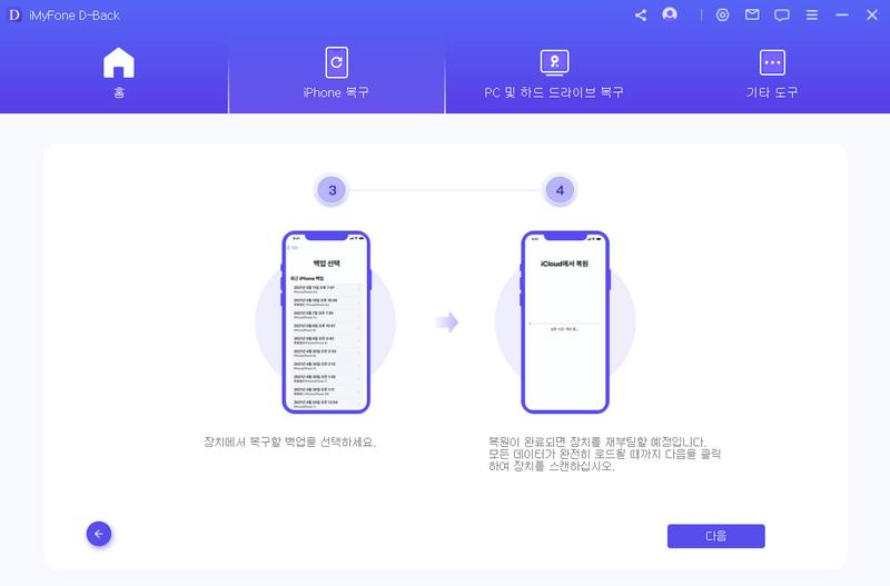 iOS용 iMyFone D-Back[아이매폰 디백] icloud 백업 선택
