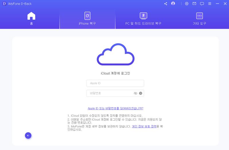 iOS용 iMyFone D-Back icloud 계정 로그인