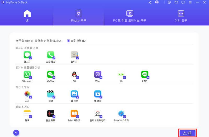 iMyFone D Back 아이튠즈 백업 데이터 복구