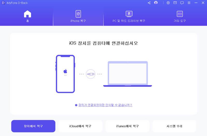 iMyFone D-Back 아이폰 연결