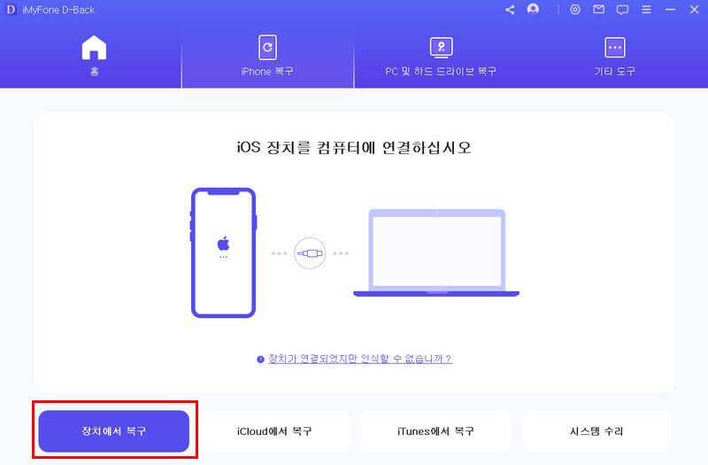iMyFone D-Back[아이매폰 디백] 데이터 복구