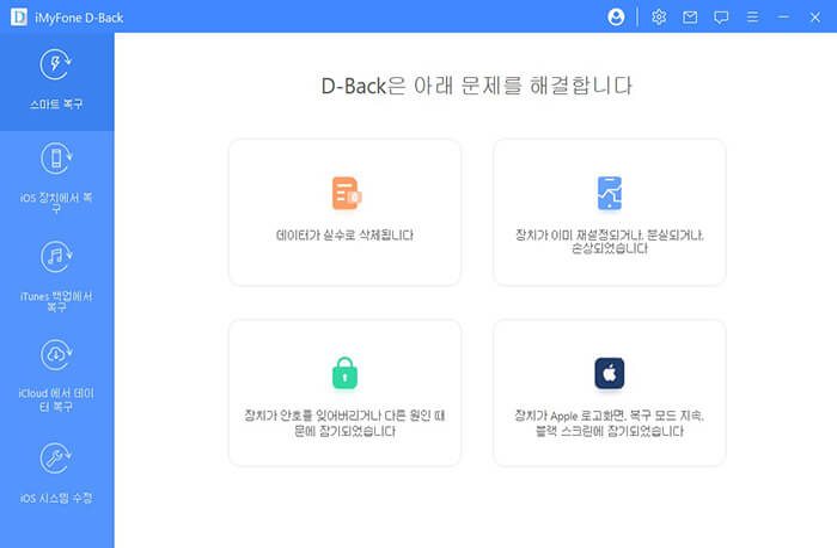 iMyFone D-Back 아이튠즈 백업 데이터 복구