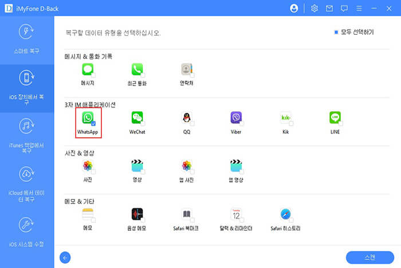 iMyFone D-Back WhatsApp 데이터 스캔