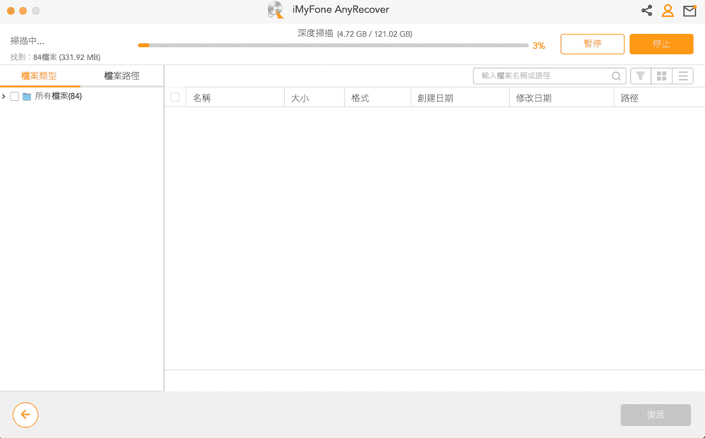 AnyRecover掃描檔案夾