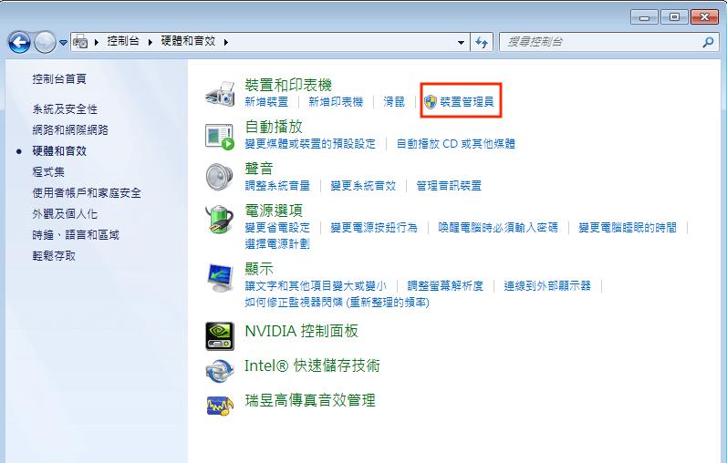 打開Windows裝置管理員