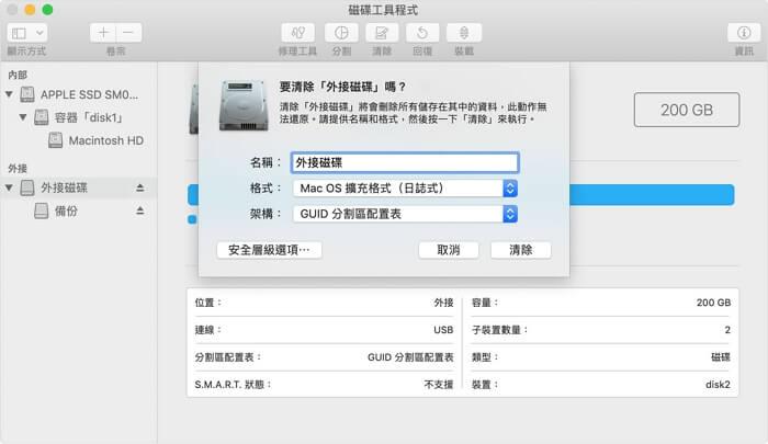 清除USB隨身碟